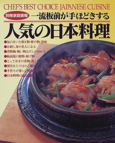 人気の日本料理—一流板前が手ほどきする (別冊家庭画報)