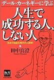 デール・カーネギーに学ぶ人生で成功する人、しない人―生き方自由化時代の人間学 (SUN BUSINESS SU- 484)