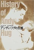 アンディ・フグの生涯