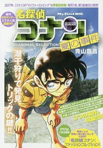 名探偵コナン SEASONAL SELECTION(6) 夏の事件 (マイ・ファースト・ビッグ)