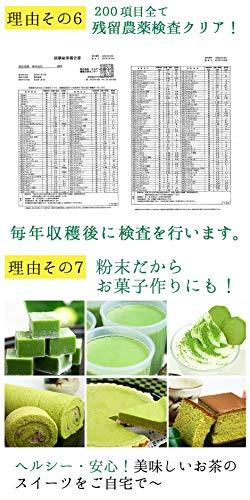ほんぢ園『国産粉末緑茶』