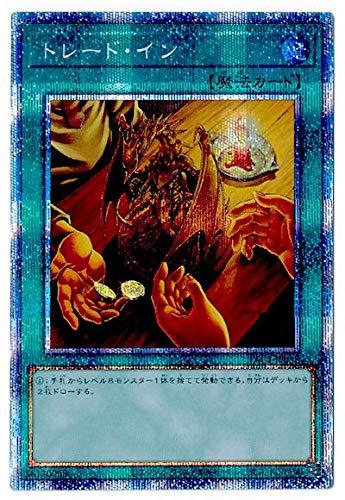 遊戯王 第11期 PAC1-JP038 トレード・イン【プリズマティックシークレットレア】