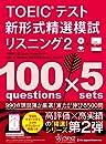 TOEIC R テスト新形式精選模試リスニング2(CD-ROM1枚+MP3音声無料DLつき)