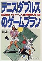 テニス ダブルスのゲームプラン―試合パターンと練習方法