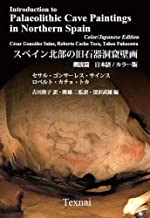 Introduction to Palaeolithic Cave Paintings in Northern Spain, Color/Japanese Edition (Palaeolithic Arts in Northern Spain) (Volume 1)