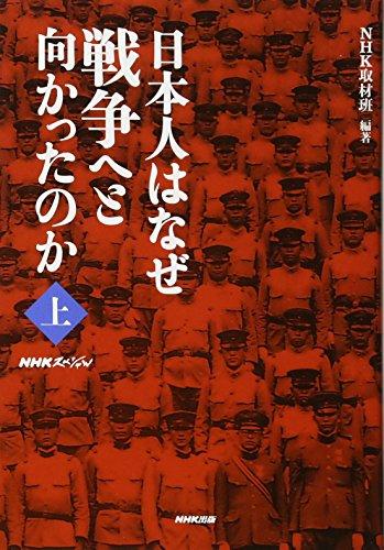 NHKスペシャル 日本人はなぜ戦争へと向かったのか 上