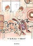 みなと商事コインランドリー 1【電子特別版】 (MFC ジーンピクシブシリーズ)