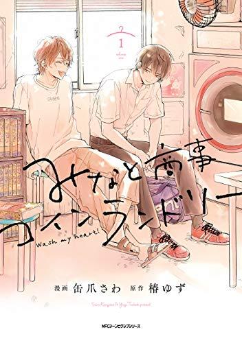 [画像:みなと商事コインランドリー 1【電子特別版】 (MFC ジーンピクシブシリーズ)]