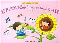 かいておぼえておんぷがよめる ピアノひけるよ! ワークブックもんだいしゅう (1)