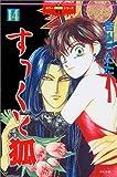すっくと狐 14 (ぶんか社コミックス ホラーMシリーズ)