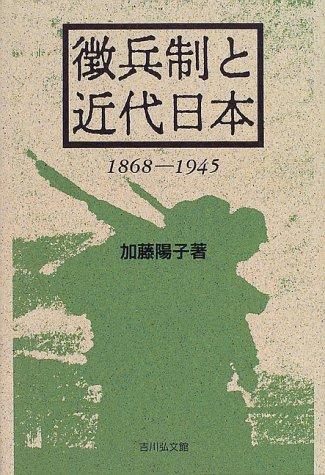 徴兵制と近代日本 1868‐1945