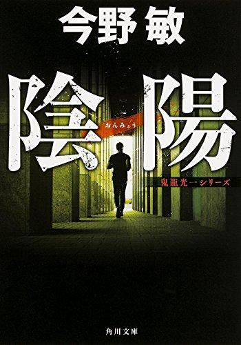 陰陽 鬼龍光一シリーズ (角川文庫)