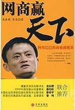 Network EC-Alibaba s business world Horizons(Chinese Edition)