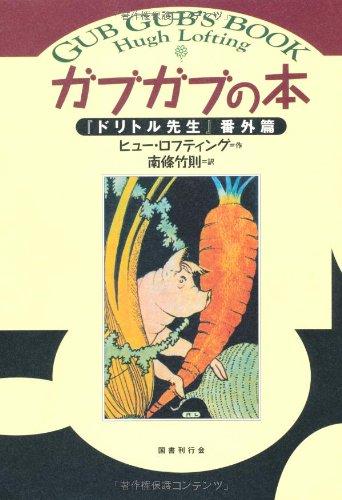 ガブガブの本―『ドリトル先生』番外篇