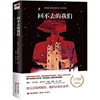 The Missing Ones (Chinese Edition)
