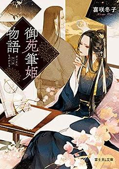 [喜咲冬子] 御苑筆姫物語