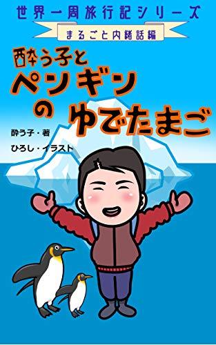 YOKONO SEKAIISSHU RYOKOUKI SHIRIZU MARUGOTO NAISHOBANASHI HEN YOKO TO PENGIN