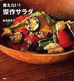 覚えたい! 傑作サラダ (講談社のお料理BOOK)