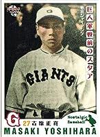 BBM2006 ノスタルジックベースボール レギュラーカード No.6 吉原正喜