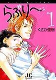 らぶり~ 日本一のダメ教師(1) (ジュディーコミックス)