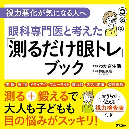 視力悪化が気になる人へ 眼科専門医と考えた 「測るだけ眼トレ」ブック - わかさ生活, 林田 康隆