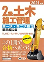 51GZjXOuMmL. SL200  - 土木施工管理技士試験 01