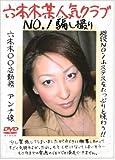 六本木某人気クラブNO.1騙し撮り アンナ嬢 DVD