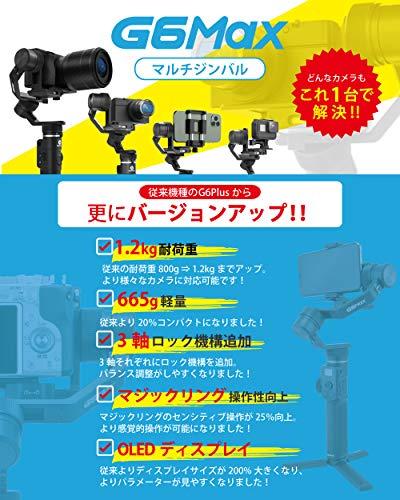 FeiyuTechG6MAX3軸カメラスタビライザー生活防水機能OLED液晶マジックフォーカスリング付き1200gのカメラにマルチ対応WIFI接続GoproHero8765iPhone11iPhone11Pro対応【国内正規品・日本語説明書付き・国内保証1年】