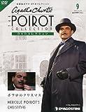 名探偵ポワロDVDコレクション 9号 (ポワロのクリスマス) 分冊百科 (DVD付)