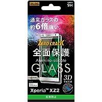 レイアウト Xperia XZ2用 ガラスフィルム 3D 9H 全面保護 反射防止 RT-RXZ2RFG/HS シルバー RT-RXZ2RFG/HS シルバー