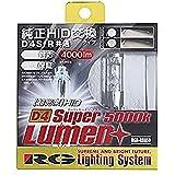 レーシング ギア ( RACING GEAR ) 純正交換HIDバルブ SUPER LUMEN+ D4S/D4R共用 5000K RGH-RB850