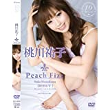 桃川祐子 Peach Fizz [DVD]