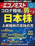 週刊エコノミスト 2020年 4/21号