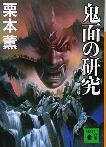 新装版 鬼面の研究 (講談社文庫)
