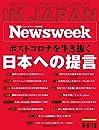 ニューズウィーク日本版 Special Report  ポストコロナを生き抜く日本への提言<2020年5月5・12日号> 雑誌