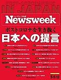 ニューズウィーク日本版 Special Report  ポストコロナを生き抜く日本への提言<2020年5月5・12日号>[雑誌]