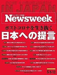 ニューズウィーク日本版 Special Report  ポストコロナを生き抜く日本への提言2020年5月5・12日号[雑誌]