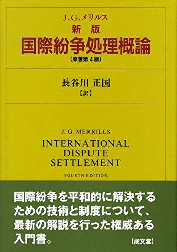 国際紛争処理概論の詳細を見る