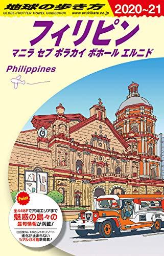 D27 地球の歩き方 フィリピン マニラ セブ ボラカイ ボホール エルニド 2020~2021 (地球の歩き方D アジア)