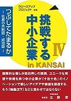 挑戦する中小企業 in KANSAI IV つぶしてたまるか―社長の失敗話・成功話―