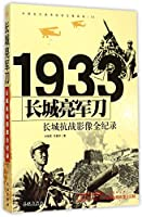 Showing Sabers on Great Wall: 1933 A Complete Record of the Battle of Great Wall (Chinese Edition)
