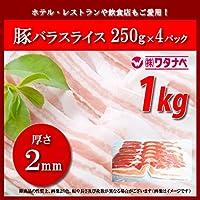 冷凍 豚バラスライス 250g×4パック 厚さ2mm 小分け 真空パック 豚カルビ