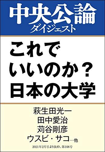 これでいいのか? 日本の大学 (中央公論ダイジェスト)