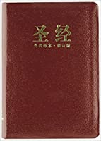 Holy Bible: Chinese Contemporary Bible, Simplified Script