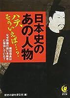 日本史のあの人物ハテ、そういえば…? (KAWADE夢文庫)