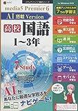 media5 Premier6 AI搭載 Version 高校国語 1〜3年