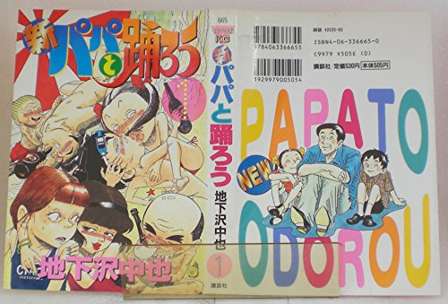 (新)パパと踊ろう 1 (ヤングマガジンコミックス)の詳細を見る