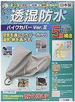 平山産業 透湿防水バイクカバーVer2 グレー フル装備 706540