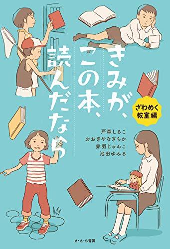 きみが、この本、読んだなら ざわめく教室 編