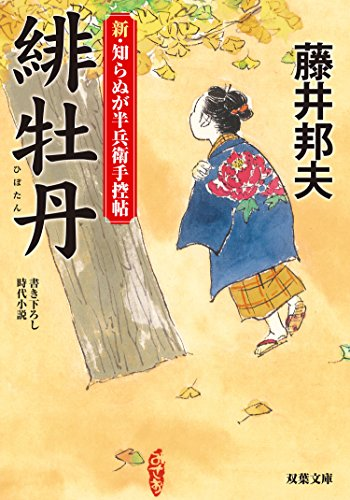 新・知らぬが半兵衛手控帖 : 3  緋牡丹 (双葉文庫)